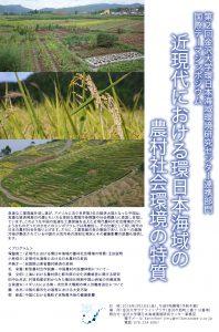 Poster180223jp